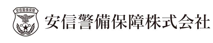 安信警備保障株式会社
